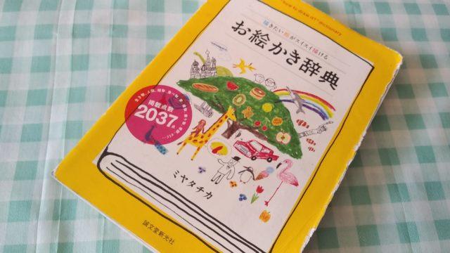 ミヤタチカ作、お絵かき辞典