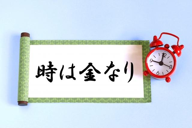 時間をかけずに四字熟語やことわざを暗記する、時は金なり