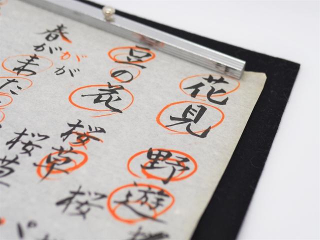 チャレンジタッチは、漢字の書き順、とめ、はねにきびしすぎる?