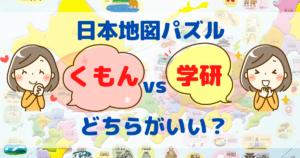 【日本地図パズル】くもんと学研、どちらがいい?