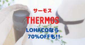 70%OFFも!サーモスの水筒はロハコのアウトレットが安い!