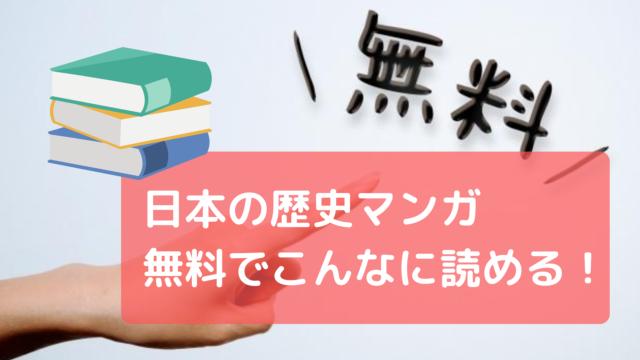 【日本の歴史・学習漫画】無料でこんなに読める!