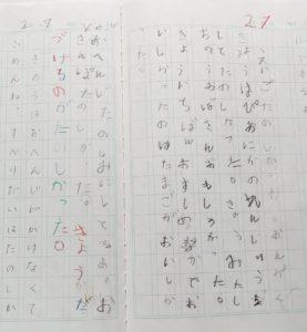 交換日記の効果を検証【年長の息子と3ヶ月続けた結果を公開】2