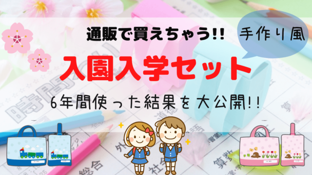 【入園入学準備が楽になる!】通販で買える、手作り風レッスンバッグ【おすすめ3選】