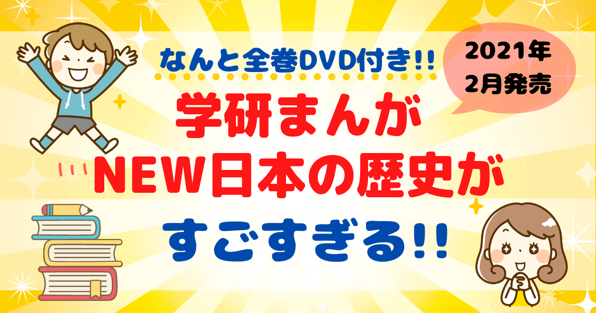 【DVD付き 学研まんが NEW日本の歴史】の口コミ・子供が歴史を好きになる!