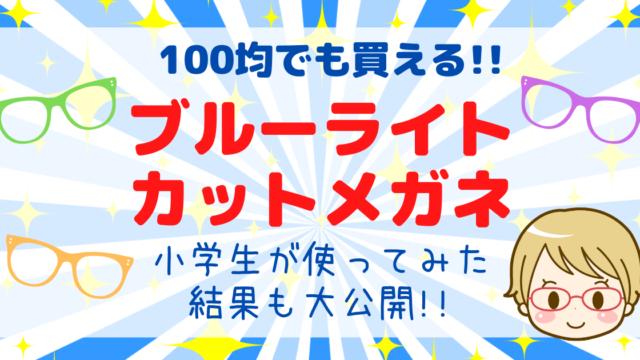 【100均のブルーライトカットメガネ】子供がかけてみたら意外とよかった!
