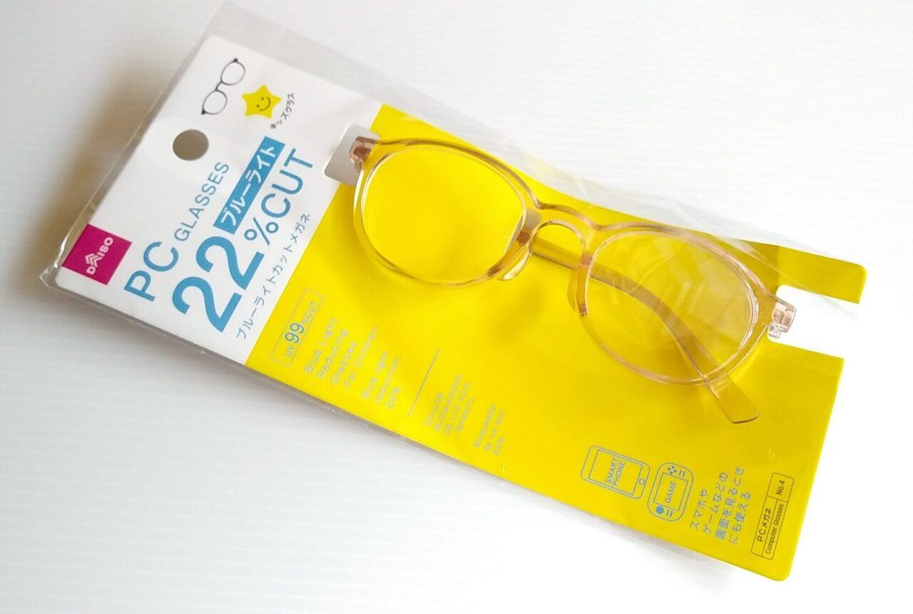 ダイソーには子供用のブルーライトカットメガネがある