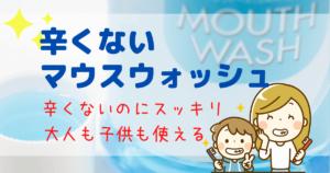 【辛くないマウスウォッシュ ランキング】辛くなくてもスッキリ!