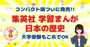 大学入試まで使える!集英社「コンパクト版 学習まんが 日本の歴史」
