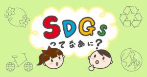 【SDGsをしっかり学びたい】子供向け解説本のおすすめはこの4冊!