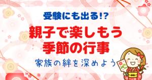 【季節の行事を子供と楽しもう】受験にも役立つ!日本の文化を学ぶ「和の行事を楽しむ絵本」