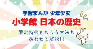小学館【学習まんが 少年少女日本の歴史】は古い?だがそれがいい。