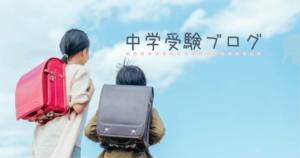 中学受験ブログ【5】中学受験するかしないか迷った結果