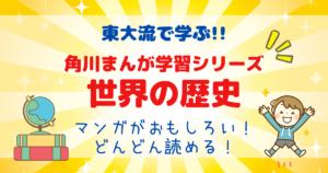 【角川まんが学習シリーズ 世界の歴史】東大流で世界史をを学ぼう!